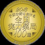 予防分野における全国実力薬局100選