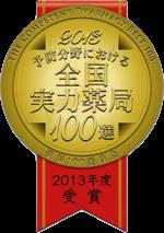 Logo jitsuryokuyakkyoku100sen