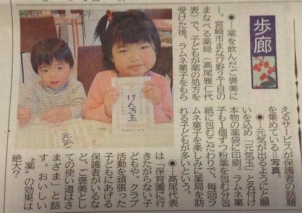 元気玉が新聞に載りました